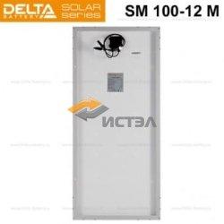 Солнечная панель (модуль) Delta SM 100-12 M (12В / 100Вт)