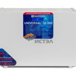 UNIVERSAL 20000 (HV)
