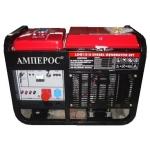 Дизельный генератор АМПЕРОС LDG 7500CLE-3